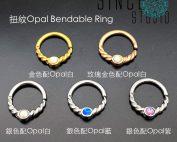 扭紋Opal Bendable Ring五色